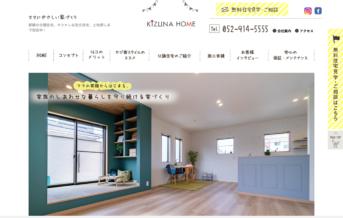 KIZUNA HOME:株式会社 司不動産