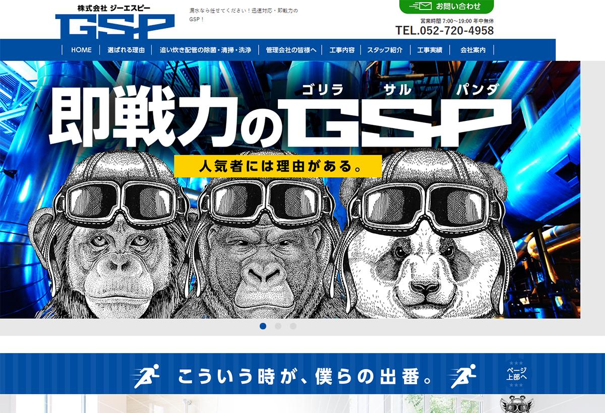 株式会社GSP(ジーエスピー)