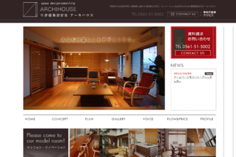 生津建築設計室アーキハウス