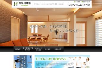 株式会社 早川建築