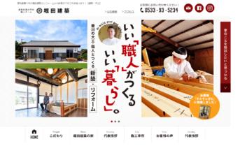 堀田建築 株式会社