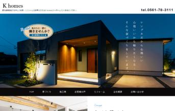 K homes(ケーホームズ)株式会社