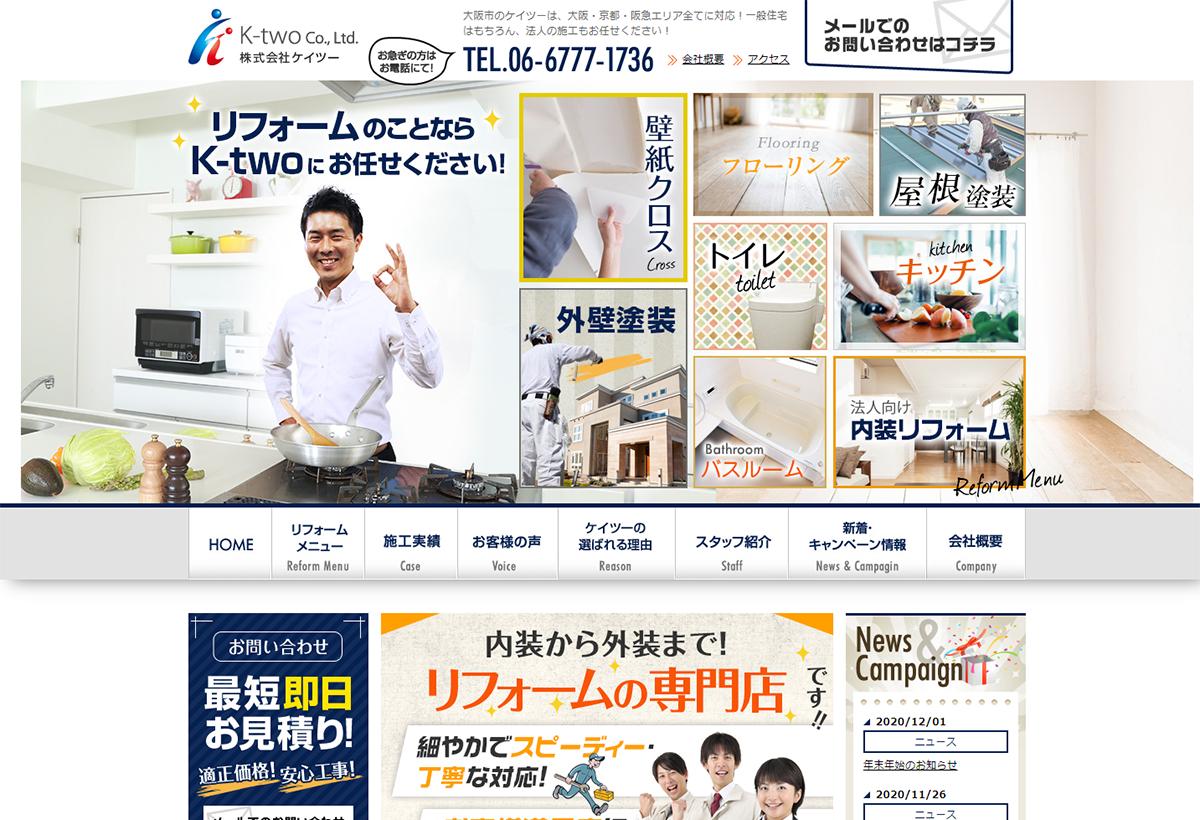 株式会社K-two(ケイツー)