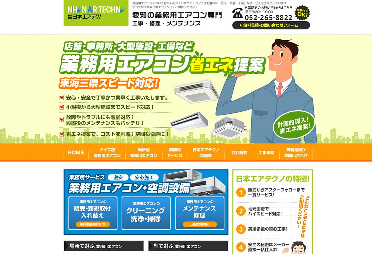 株式会社 日本エアテクノ