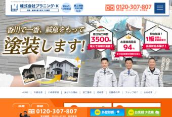 株式会社プラニング・K