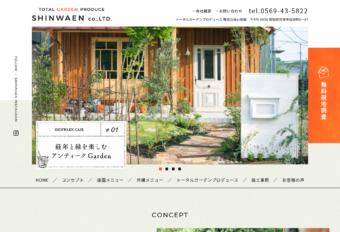 心和園-SINWAEN-