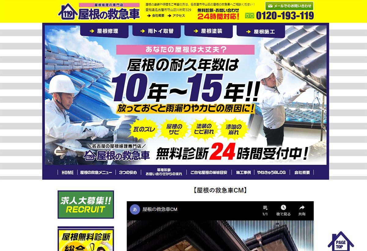 屋根の救急車:合同会社やねきゅう