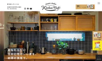 株式会社 夢工房キッチンくらぶ