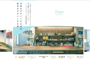 Ziggu(ジグ)