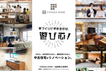 株式会社 TANAKA Holdings