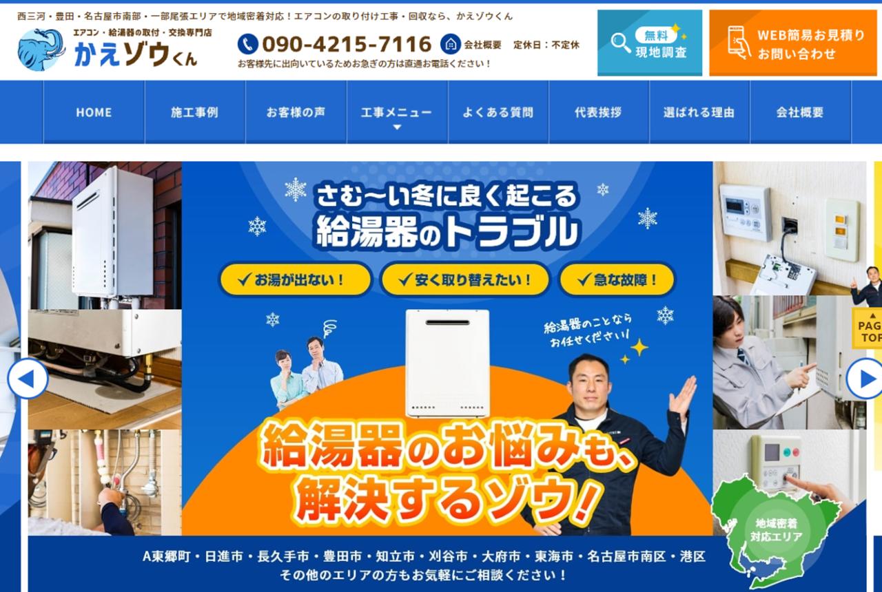 かえゾウくん:ライテック株式会社